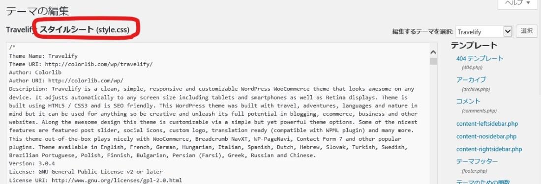 WordPress】CSSとHTMLの知識なし...