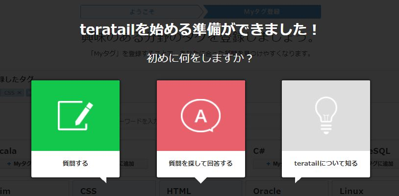 teratail(テラテイル)登録完了