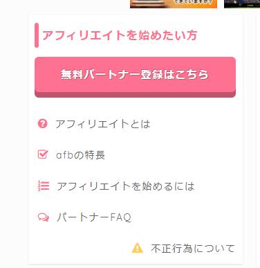 afb登録