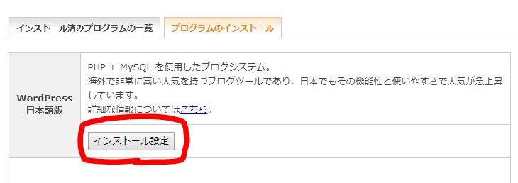 WordPress日本語版(エックスサーバー)