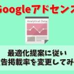 【アフィリエイト】Googleアドセンスの最適化提案に従い広告掲載率を変えてみた