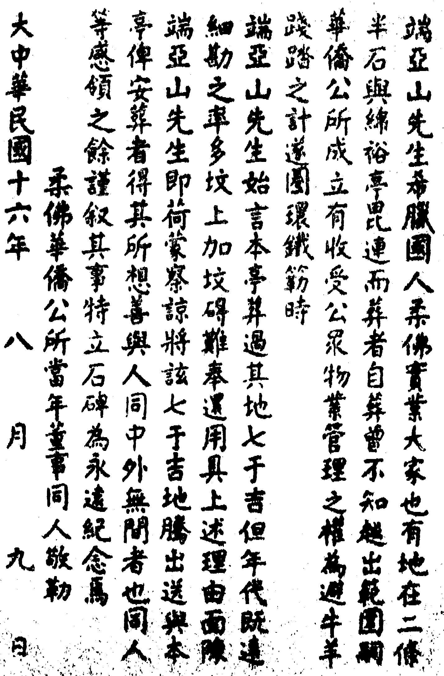Rosetta Stone V3 Chinese Audio Companion English American