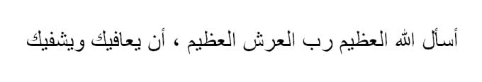 doa lekas sembuh Rasulullah