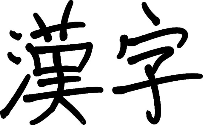 huruf kanji bahasa jepang