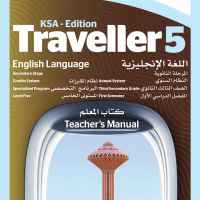 كتاب الطالب + المعلم – Traveller 5 – الصف الثالث ثانوي الفصل الأول