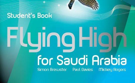 كتاب الطالب النشاط المعلم Flying High 4 الصف الثاني ثانوي