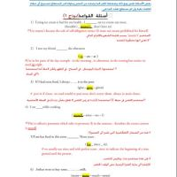 أسئلة القواعد  مع الحل - اختبار كفايات step