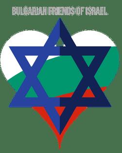 Български приятели на Израел