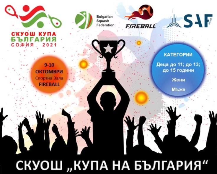 Купа на България 2021