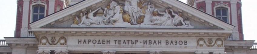 "Rooftops, ""A Breeze in Bulgaria."" National Theater named after revolutionary poet Ivan Vasov"