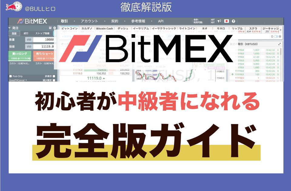 BitMEX ビットメックス|使い方登録|完全版|入金 手数料 テクニカル初心者でも分かる!