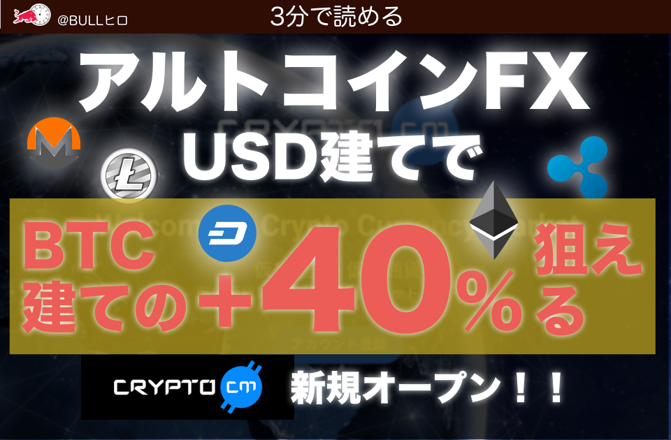CRYPTOCM クリプトシーエム|使い方登録|BULLヒロ|USD建て200倍アルトFX|入金・手数料 ・テクニカル