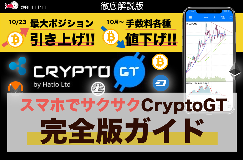 CRYPTOGTクリプトジーティー|使い方と登録|BULLヒロ|入金・手数料 ・テクニカル