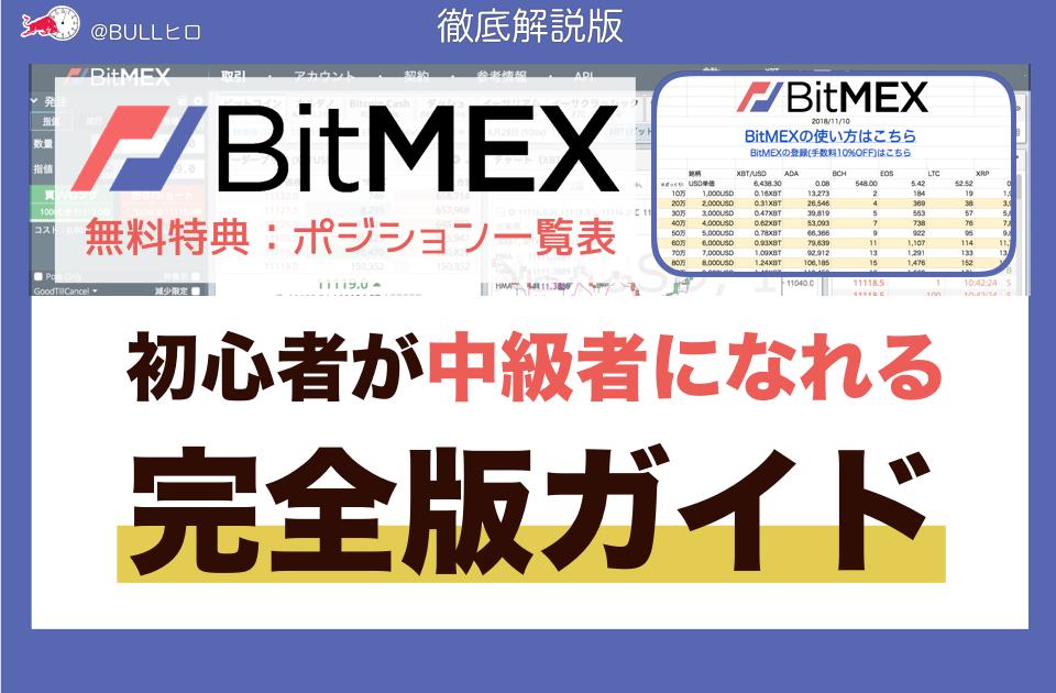 超初心者向けBitMEX(ビットメックス)の使い方【完全版】