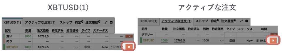 BitMEXの注文取り消し方法