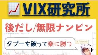【VIX指数投資研究所ブログ】あっと驚く再現性!かんたん投資術のタイトル