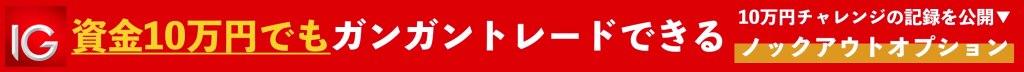 ノックアウトオプション10万円チャレンジバナー