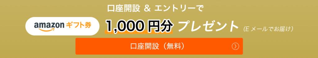 マネースクエア1,000円プレゼント