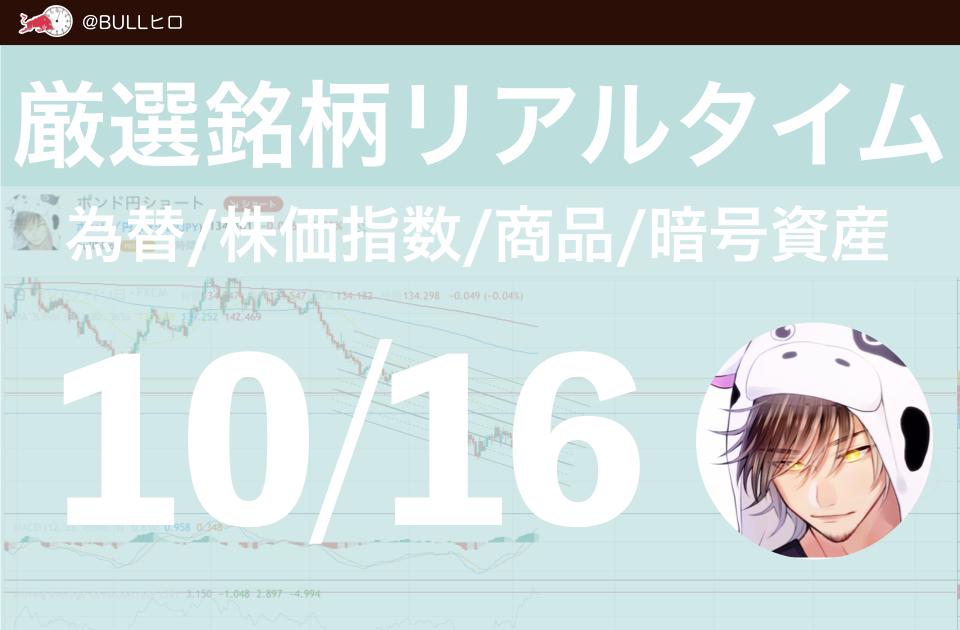 10月の配信結果!|為替と株と暗号資産