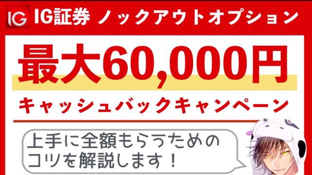 IG証券のキャンペーン詳細とノックアウトオプションでの参加方法.001