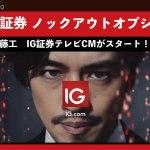 IG証券ノックアウトオプション斎藤工テレビCM