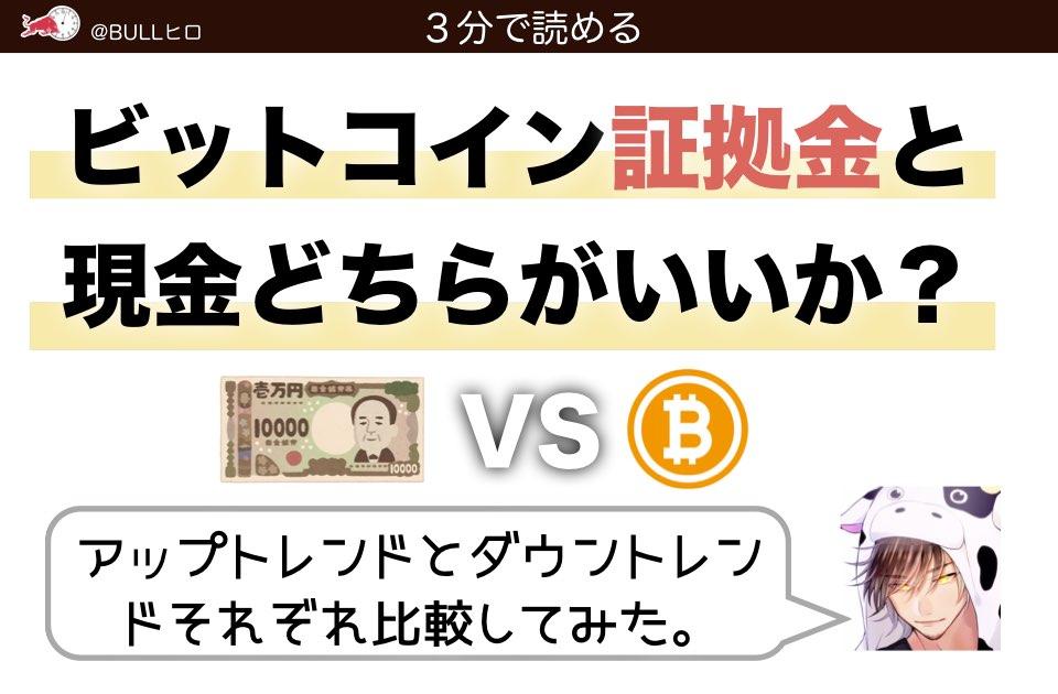 現金とビットコイン証拠金どちらが有利か?調べてみた