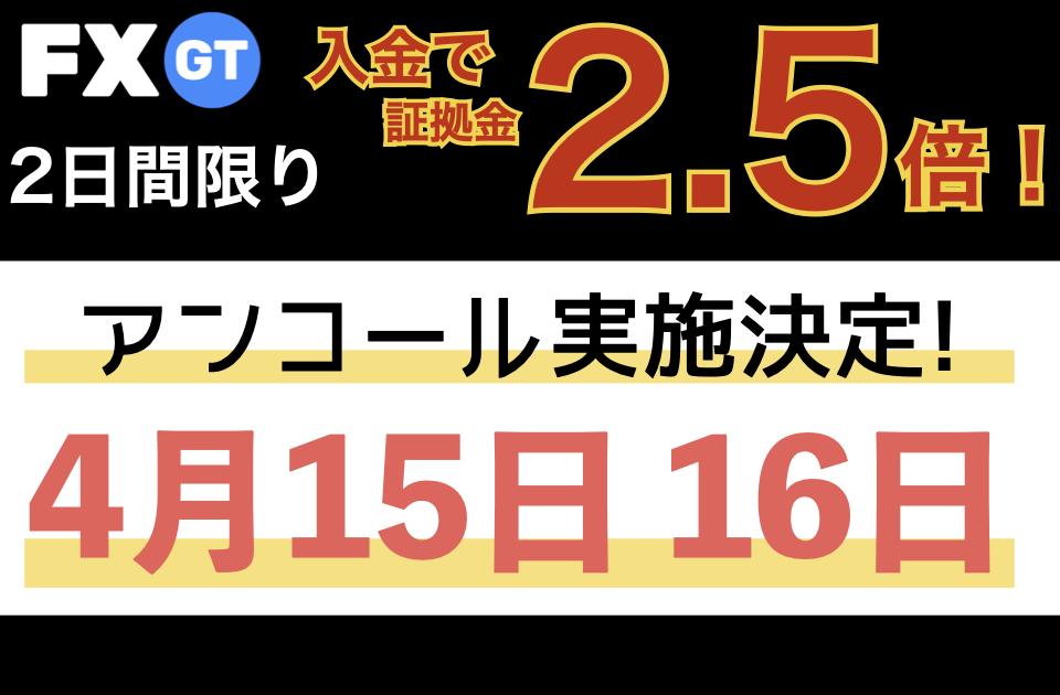 FXGT4月2日間限りの限定キャンペーン