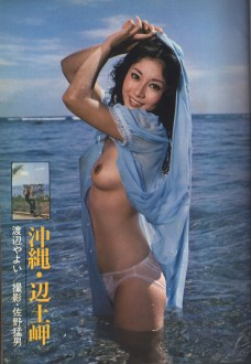 Yayoi_Watanabe_13