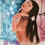 (Poster) Sakariba: Nagarebana (1972)