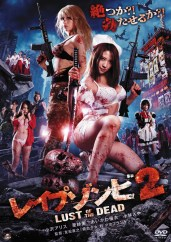 zombie rape lust of the dead 2