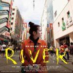 River (Ryuichi Hiroki - 2011)