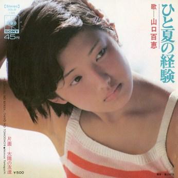 Shinoyama Yamaguchi 7