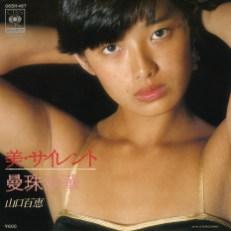 Shinoyama Yamaguchi