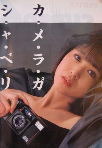 Bijin camera 16 Seiko Matsuda