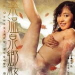 Pleasure at Hot Spring (Atsushi Fujiura - 1981)