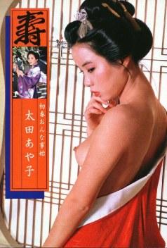 Ayako Ohta 3