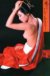 Ayako Ohta 6