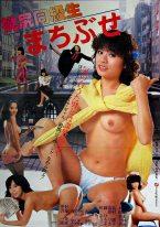 Momojiri-dokyusei-Machibuse-(1982)
