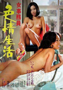 Onna-Jimuin-Shikijo-Sekatsu-(1981)