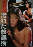 Onna-Kyoshi-Yogoreta-Hokago-(1981)