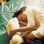 Torso (Yutaka Yamazaki - 2009)