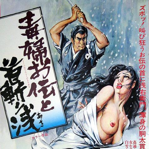 Oden l'empoisonneuse (Yuji Makiguchi – 1977)