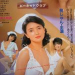 Au dortoir des infirmières, les doigts sont poisseux (Yoshihiro Kawasaki - 1985)