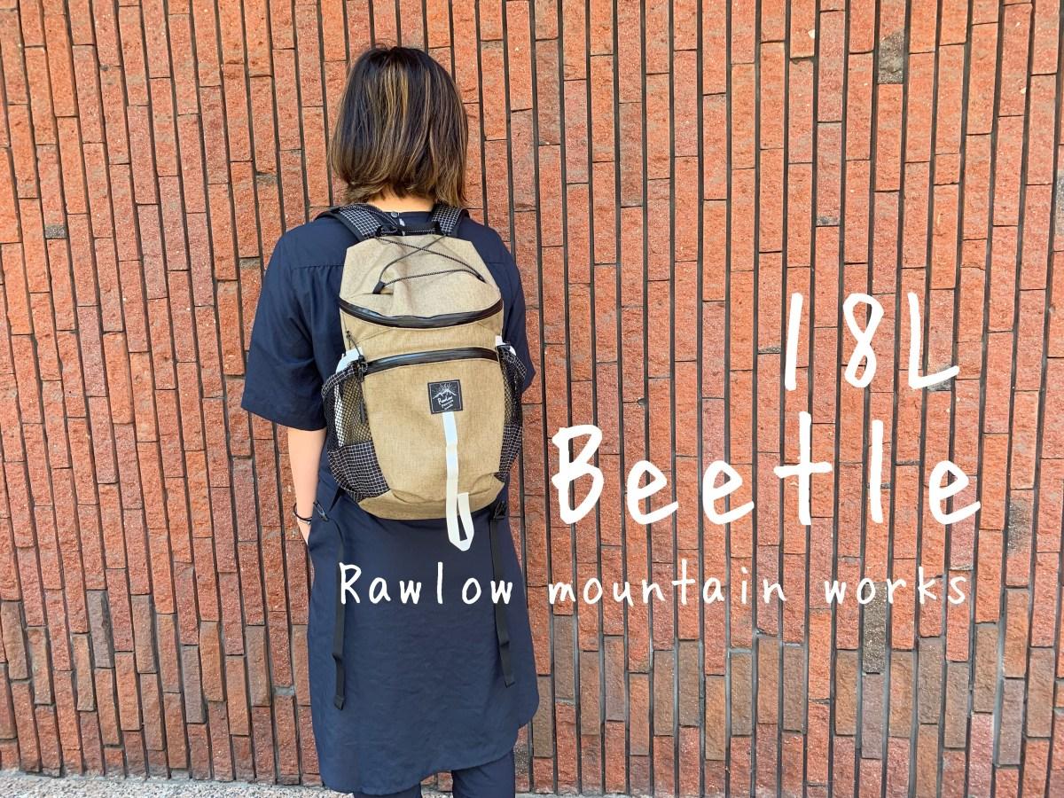 Rawlow mountain worksの新作Beetle(18L)と人気モデルbambi(26L)との違い