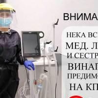 """""""Бъди човек"""": Нека пропускаме всички медицински лица на КПП-тата с предимство!"""
