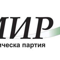 """ПП """"МИР"""" протестира пред сградата на Европейската комисия в София"""