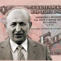 Бай Тошо е бил капиталист номер едно в Соца