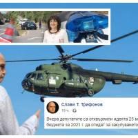 Слави Трифонов: България продължава да е единствената страна в Европейския съюз, която няма нито един медицински хеликоптер.