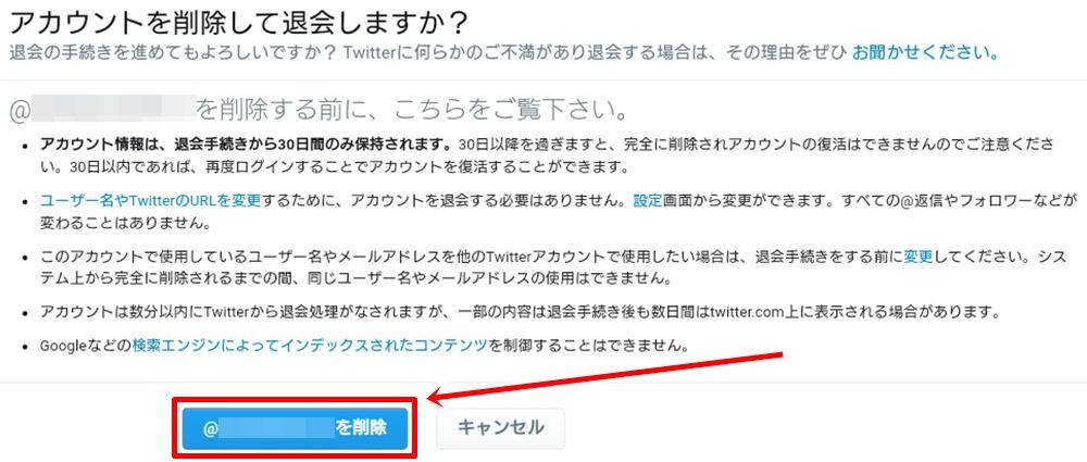 Twitterアカウントを削除する3