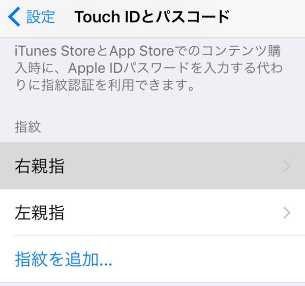 Touch IDに学習させて認証の精度を上げる